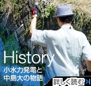 History〜小水力発電と中島大の物語